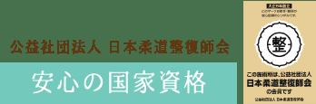 公益社団法人 日本柔道整復師会 安心の国家資格