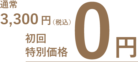 初回特別価格 0円